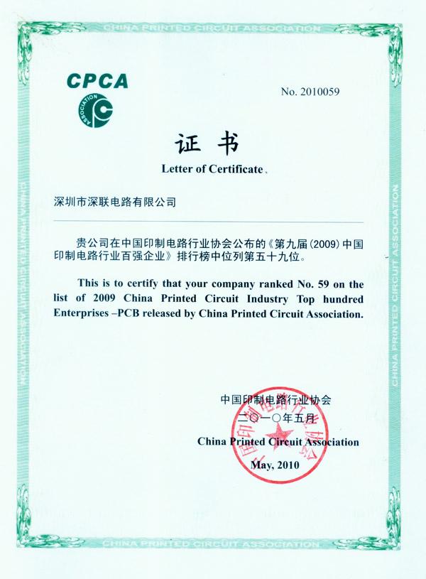 2009年度印制电路行业百强排名(cpca)-2010