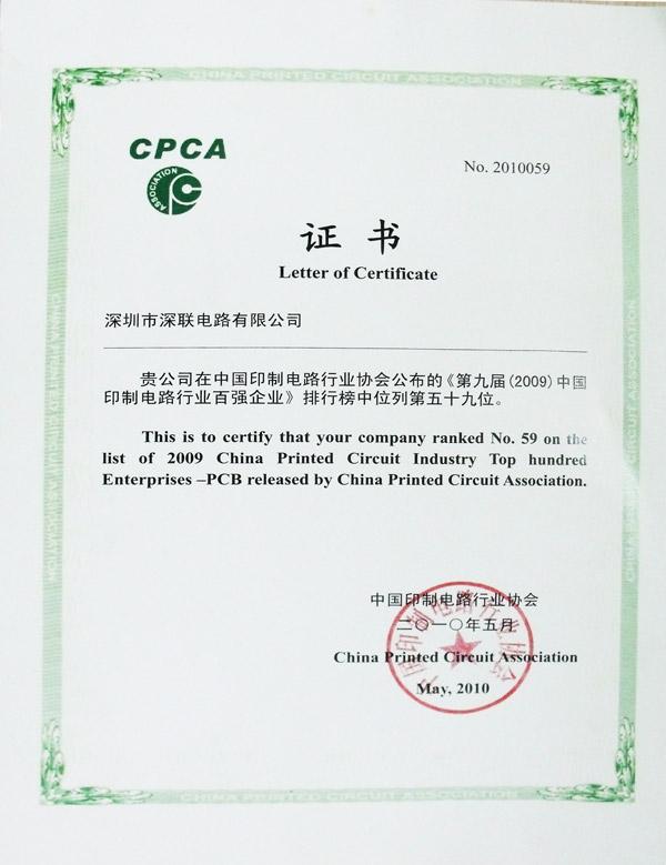 cpca会员单位证书 协会证书 深联电路-专业生产pcb