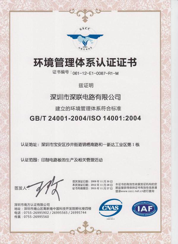 深圳线路板厂印刷线路板线路板生产厂家深联电路铝