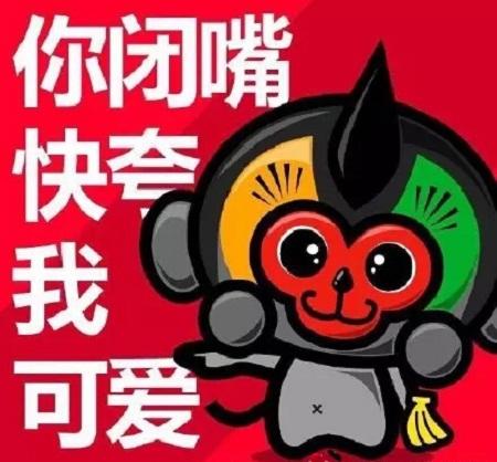 电路板厂资讯:猴腮雷,2016春晚吉祥物长这样?