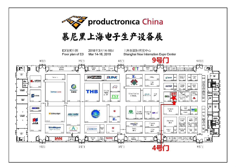 2018年上海慕尼黑电子展‖深联电路板厂在e3.3464等您