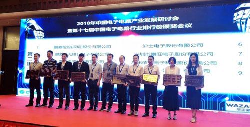依利安达_深联电路PCB厂受邀参加2018年中国电子电路产业发展研讨会暨第 ...
