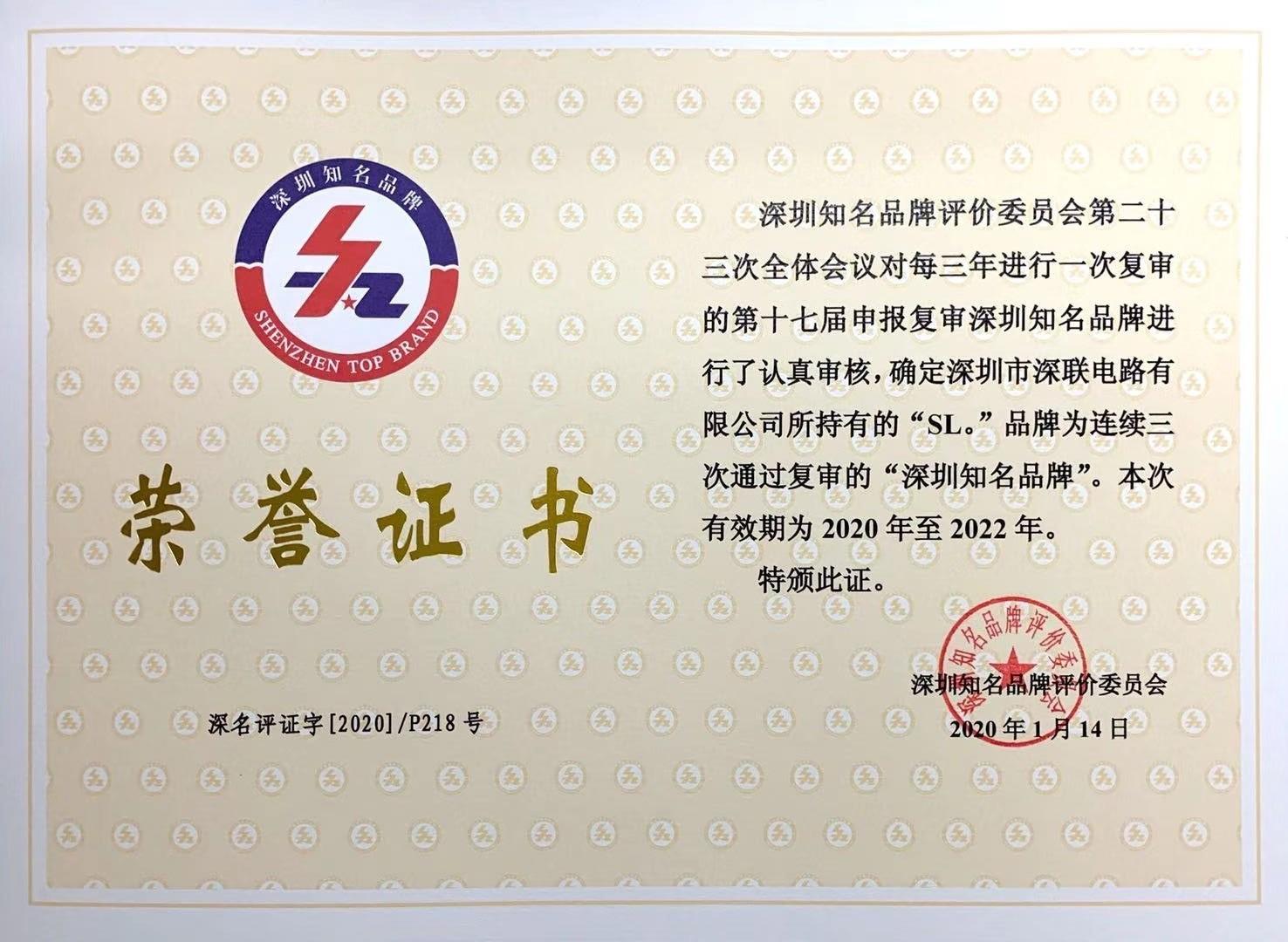 深圳知名品牌荣誉证书(2020.1.14).jpg