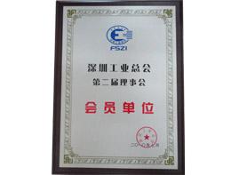 深圳工业总会会员