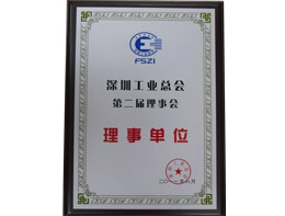 深圳工业总会理事会理事单位-2011