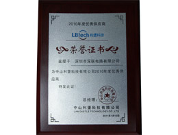 评深联电路为优秀供应商-2010