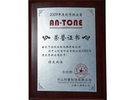 2009年度优秀供应商—深联电路