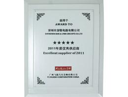 2011年度优秀供应商—深联电路