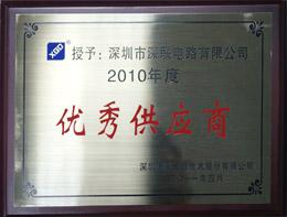 新国都2010年度优秀供应商—深联电路