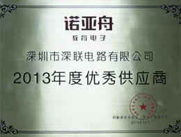 诺亚舟2013年度优秀供应商-深联电路