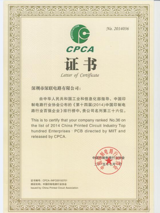 第十四届(2014)中国印制电路板行业百强企业