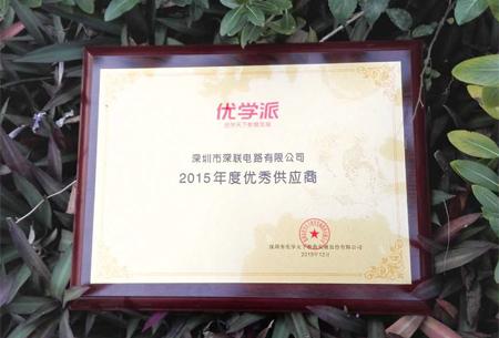 PCB厂2015年度优学派优秀供应商奖