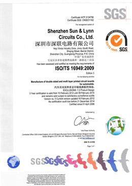 深联电路TS-16949认证证书