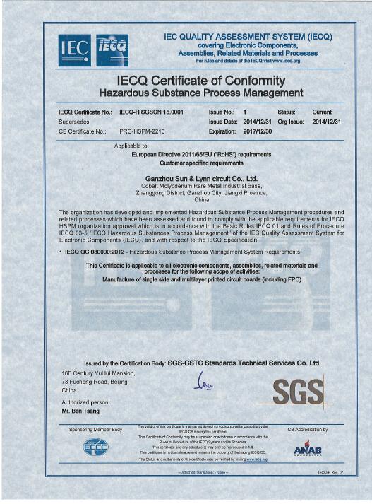 深联电路QC080000危害物质过程管理体系