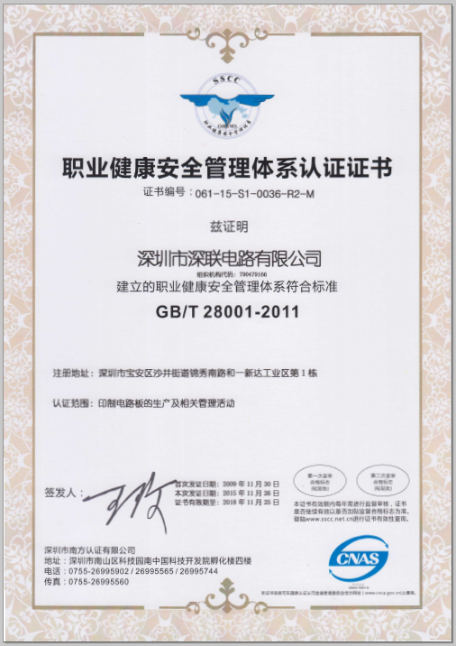 深联电路OHSAS18001证书